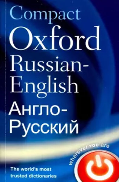 Oxf Russian Dict Compact customized edition