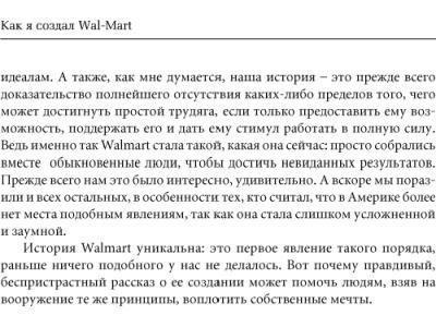 https://content.thefroot.com/media/market_products/uolton-s-kak-a-sozdal-wal-mart-26016724-4.jpg