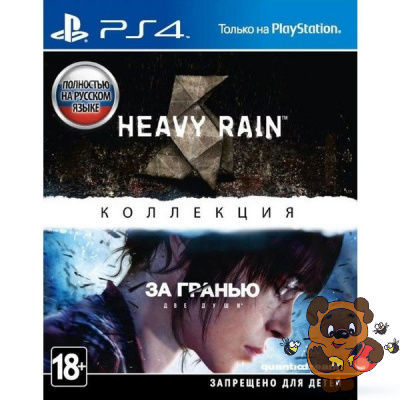 Видеоигра Heavy Rain PS4 + Beyond Two Souls PS4