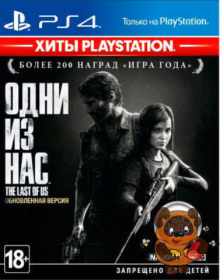 Игра для PS4 The Last of Us Remastered Одни из нас